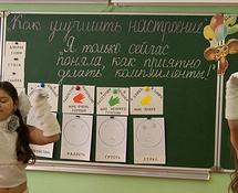 Grundschule Russland 2009; Photo: Elinapolinia / flickr Creative Commons Licence Namensnennung, nicht kommerziell, Weitergabe unter gleichen Bedingungen