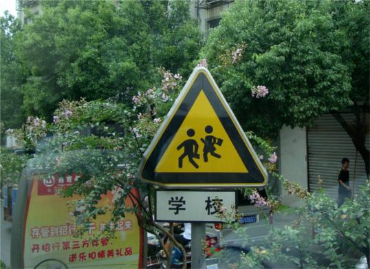 Street Sign with School Children, Suzhou, China; Photo: Gwydion M. Williams / flickr